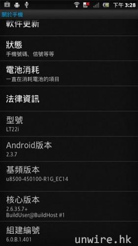 http://unwire.hk/wp-content/uploads/2012/03/xperiap17-281x500.jpg
